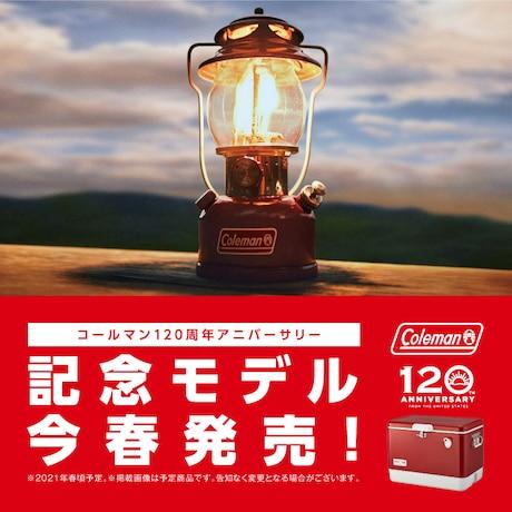 【オンラインストア限定】コールマン120周年アニバーサリー記念モデル