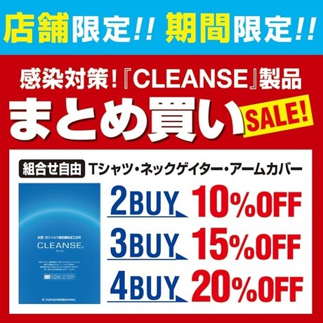 【店舗限定】抗ウイルス素材「クレンゼ製品」まとめ買いセール