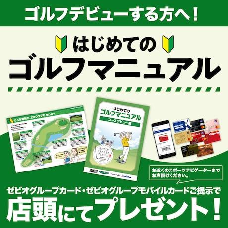 <ヴィクトリアゴルフ>はじめてのゴルフマニュアル コースデビュー編プレゼント!