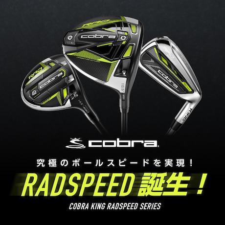 cobra RADSPEED 誕生!