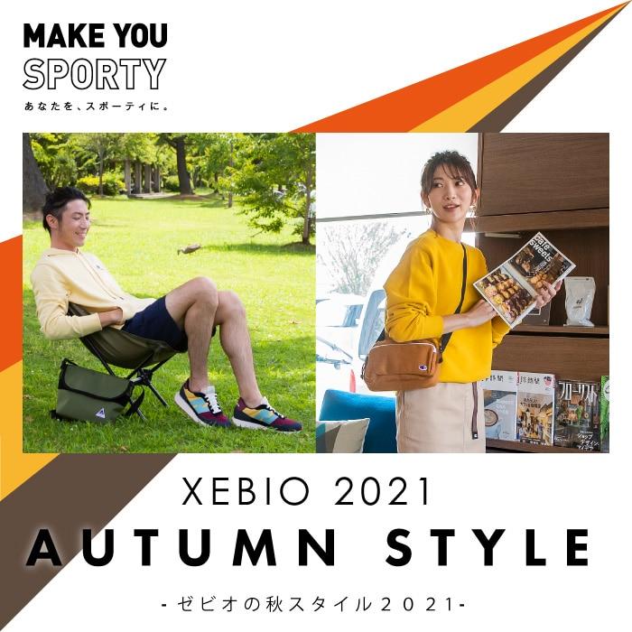 ゼビオの秋スタイル2021