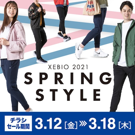 [webチラシ 3/12号]春ファッション