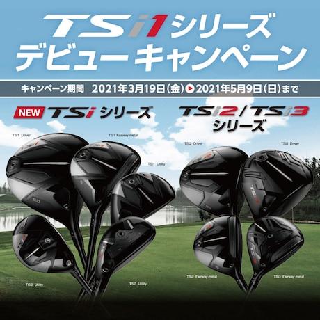 タイトリスト TSi1シリーズ デビューキャンペーン