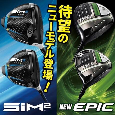 期待のニューモデル登場!SIM2  NEW EPIC