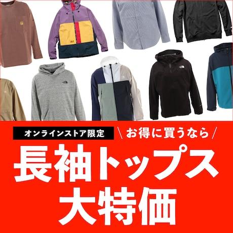 【オンラインストア限定】長袖トップス大特価
