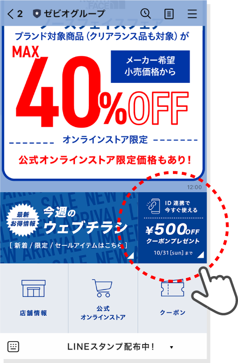 ¥500 OFFクーポンプレゼント