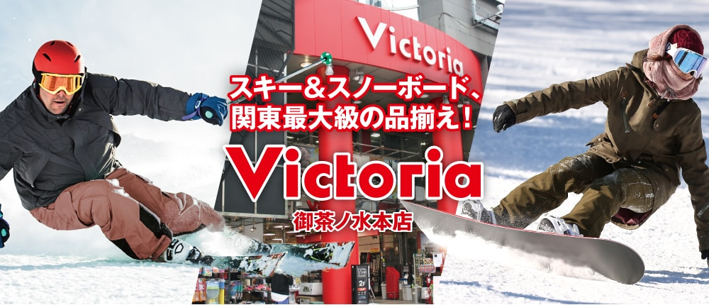 【Victoria御茶ノ水本店】スキー・スノーボード、関東最大級の品揃え!