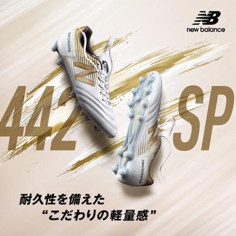 newbalance サッカーシューズ「442SP」