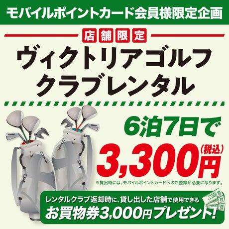 【店舗限定】ヴィクトリアゴルフクラブレンタル