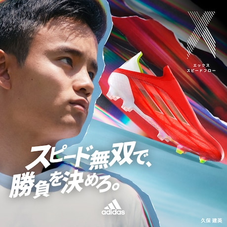 Adidas X-Speed Flow