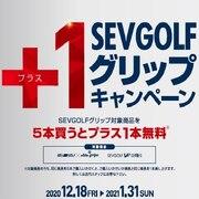 """【店舗限定】SEVゴルフグリップ""""+1""""キャンペーン"""