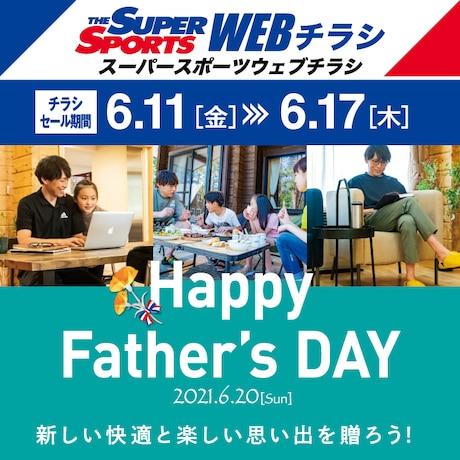 [webチラシ 6/11号]Happy Father's DAY