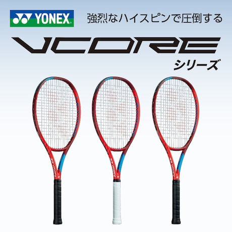 YONEX VCORE「06VC」