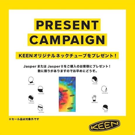 【店舗限定】KEENネックチューブプレゼントキャンペーン