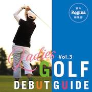 ゴルフデビューガイド Vol.3