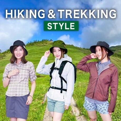 ハイキング・トレッキングスタイル