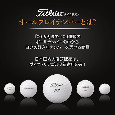 日本国内店頭販売は【ヴィクトリアゴルフ新宿店】のみ!オールプレイナンバーとは?