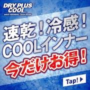 DRYPLUS(ドライプラス)快適さ、機能にこだわるスポーツ専門店が開発した独自機能素材。