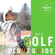 ゴルフデビューガイド Vol.1