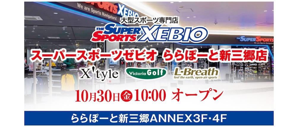 10月30日オープン!スーパースポーツゼビオ ららぽーと新三郷店