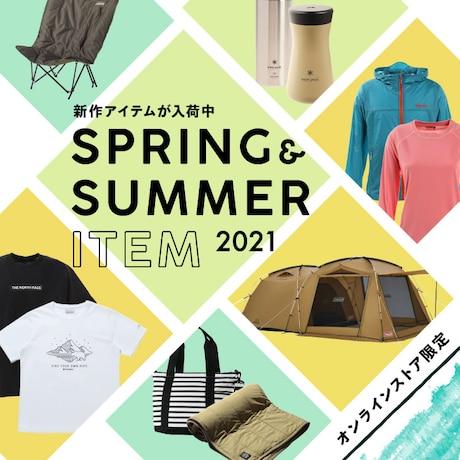 【オンラインストア限定】春夏コレクション