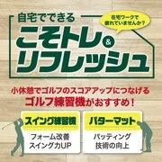 【オンラインストア限定】家トレ・練習機特集
