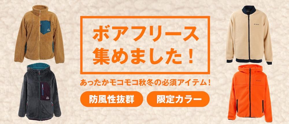 【オンラインストア限定】ボアフリース特集