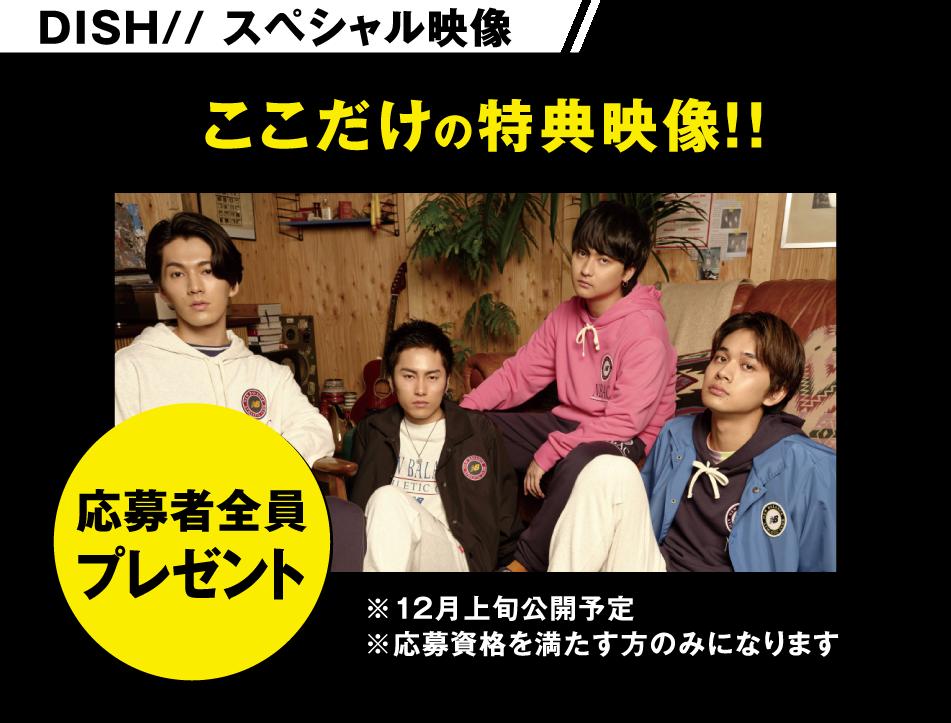 DISH// スペシャル特典
