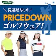 オンラインストア限定 見逃せないPRICEDOWN ゴルフウェア!