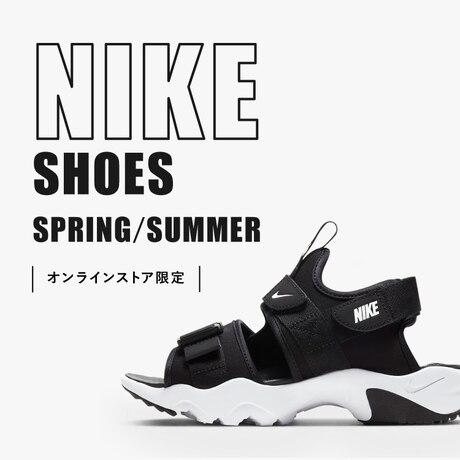 NIKEシューズ最新コレクション SPRING/ SUMMER<オンラインストア限定>