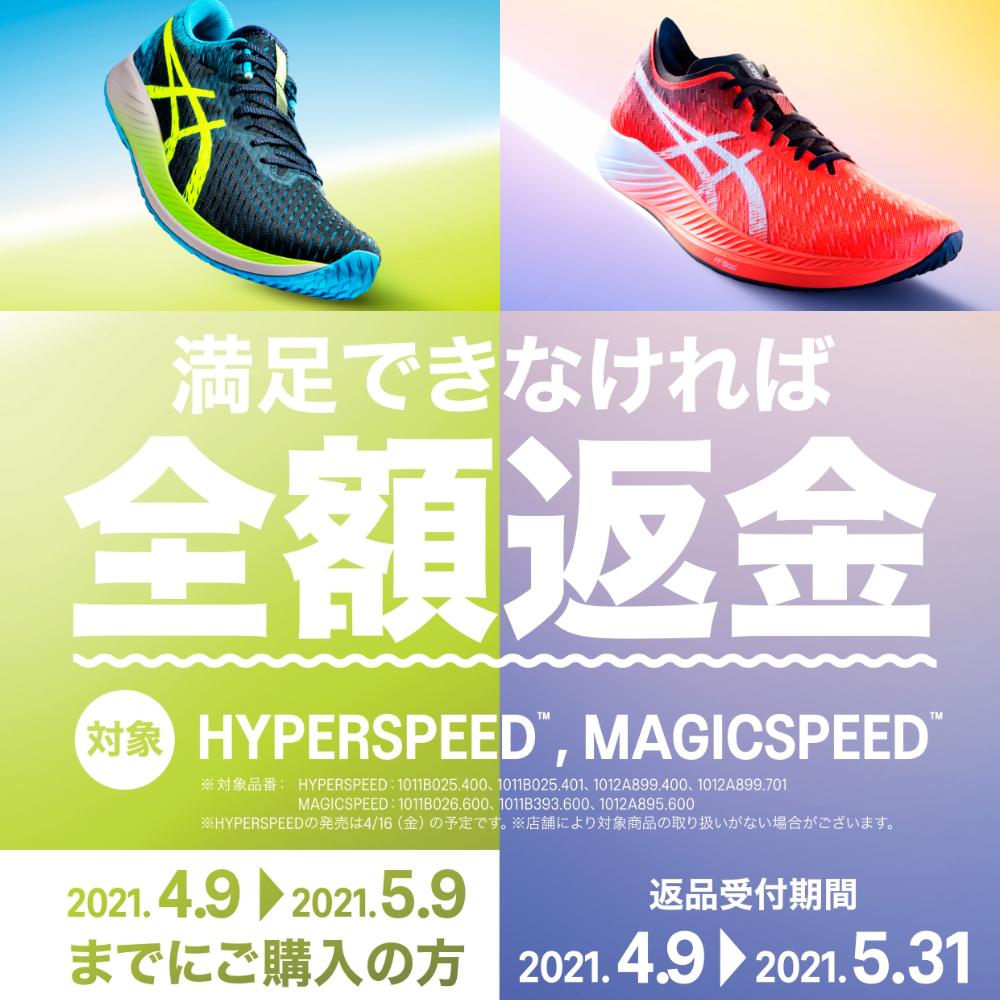 ASICS HYPERSPEED・MAGICSPEED