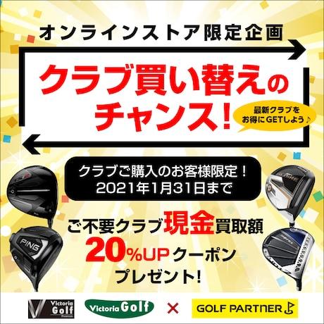 【オンラインストア限定】グループ買取キャンペーン開催中!