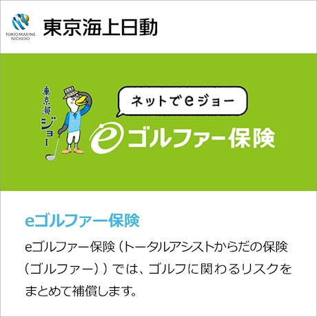 東京海上日動火災保険ゴルファー保険