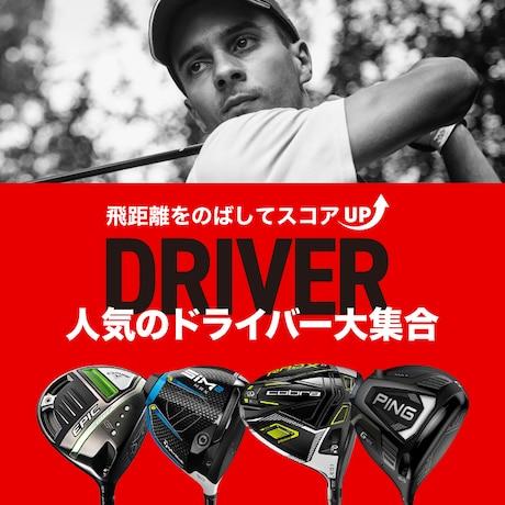【オンラインストア限定】人気のドライバー大集合