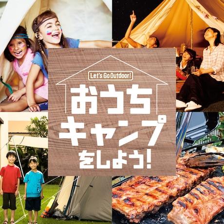 『おうちキャンプ』をしよう!