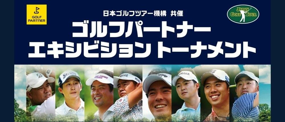 ゴルフパートナーエキシビショントーナメント