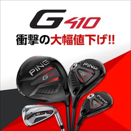 G410衝撃の大幅値下げ!!