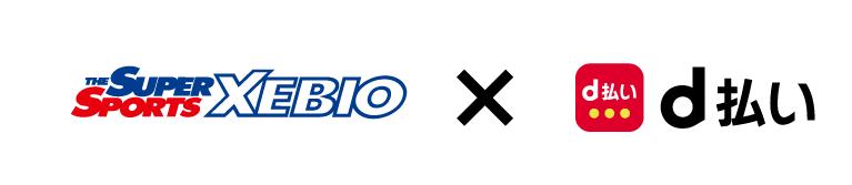 XEBIO × d払い