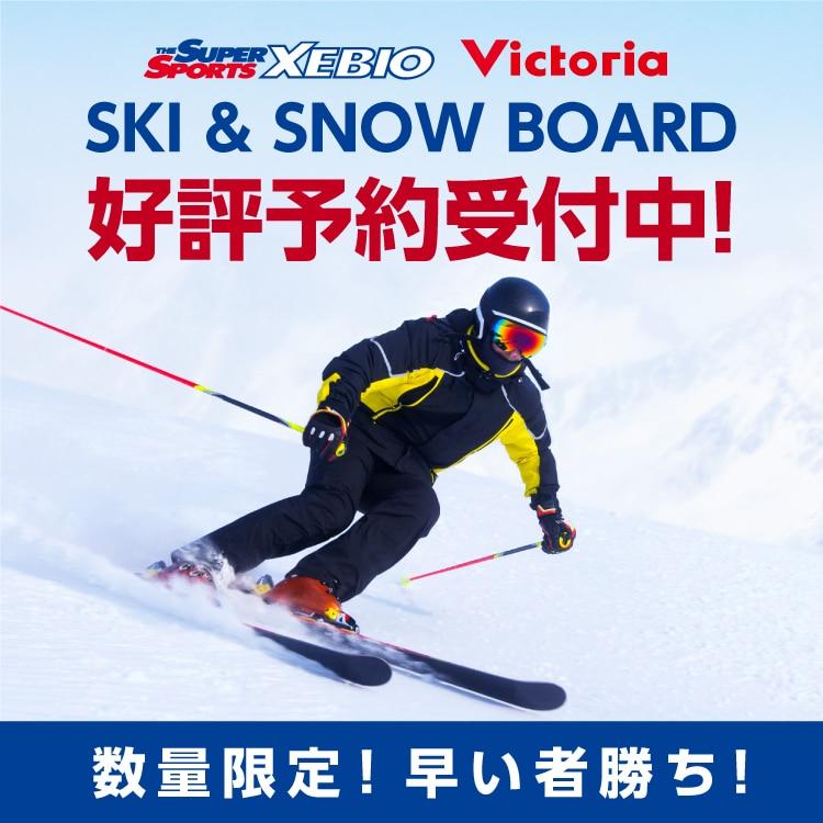 SKI / SNOWBOARD オンライン限定 早期受注会