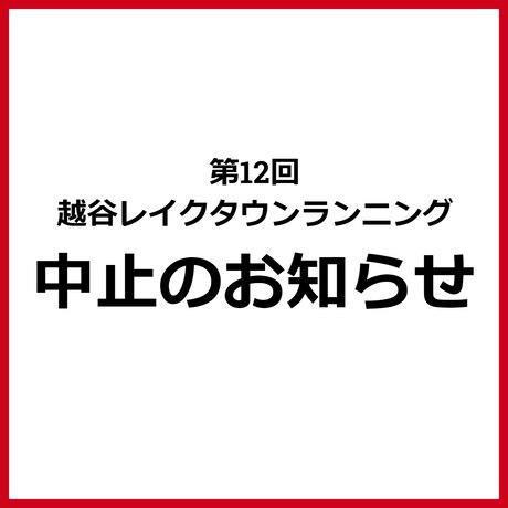「第12回越谷レイクタウンランニング」中止のお知らせ