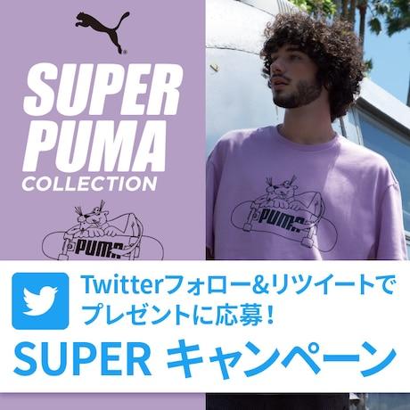 SUPERPUMAフォロー&リツイートキャンペーン ~スーパースポーツゼビオ プレゼント企画第一弾~