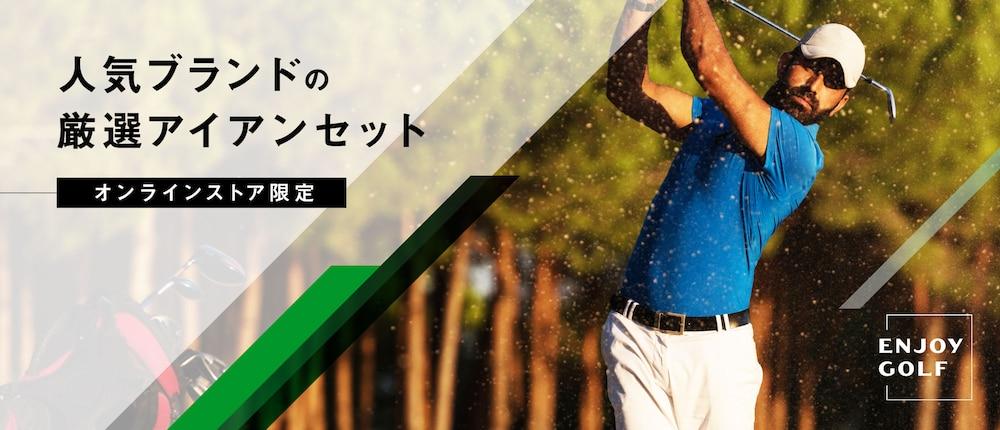 【オンラインストア限定】人気ブランドの厳選アイアンセット