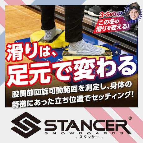 STANCER