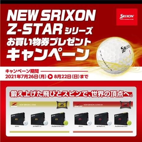 【店舗限定】NEW SRIXON Z-STARシリーズ お買い物券プレゼントキャンペーン