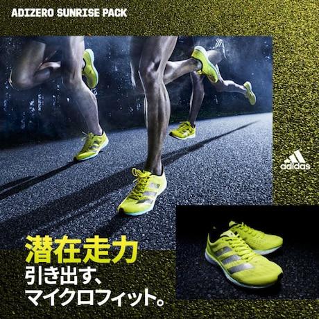 アディダス adizero Sunrise Pack