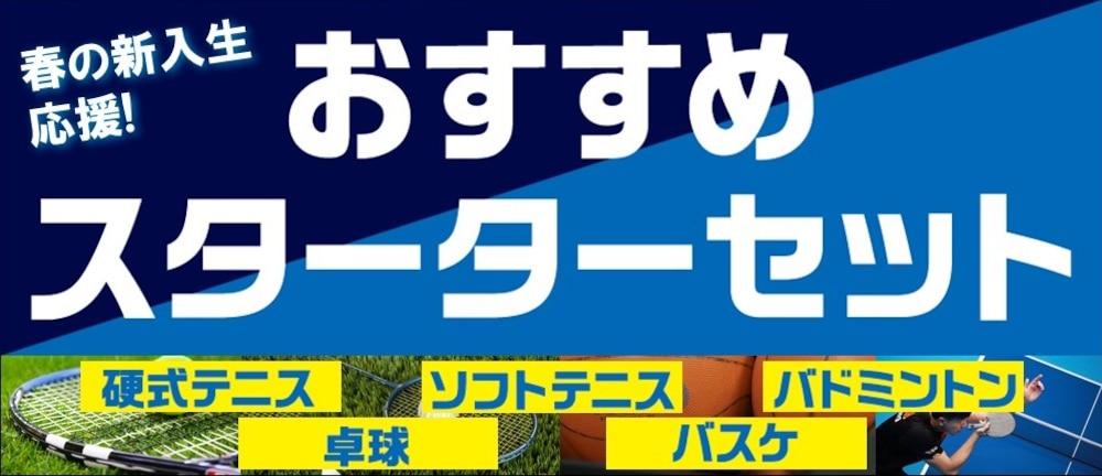 春の新入生応援!『スターターセット』