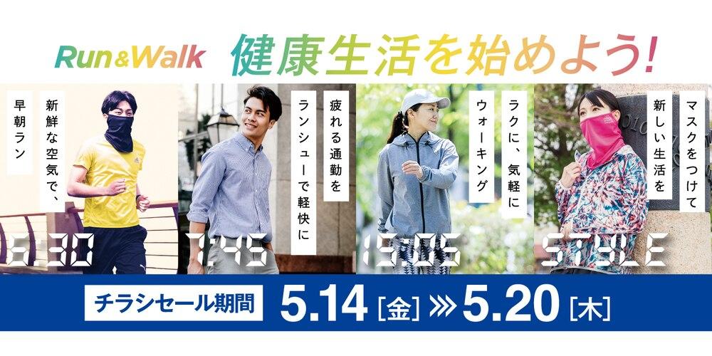 [webチラシ 5/14号]Run&Walk 健康生活を始めよう!