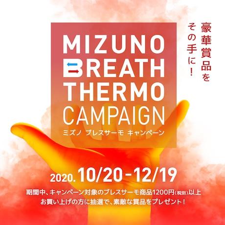 【ミズノ】ブレスサーモキャンペーン
