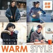 寒さに!防寒対策「WARM STYLE」