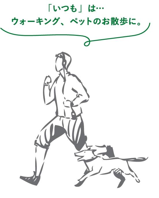 「いつも」は… ウォーキング、ペットのお散歩に。